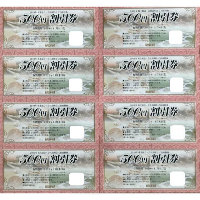 ★19.11.末 ラウンドワン 8000円 即日発送可 株主優待 (sp20 チケットの施設利用券(ボウリング場)の商品写真