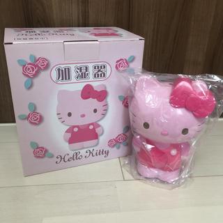 ハローキティ - 【新品・未使用】ハローキティ❤︎加湿器(ピンク)❤︎