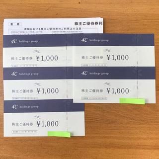 ヨンドシー(4℃)の4℃ ヨンドシー 株主ご優待券 5,000円分(1,000円券×5枚) 株主優待(ショッピング)