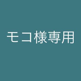 ランバン(LANVIN)のモコ様専用(サンプル/トライアルキット)