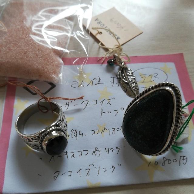 こんぺきさま、ターコイズリングなど レディースのアクセサリー(リング(指輪))の商品写真