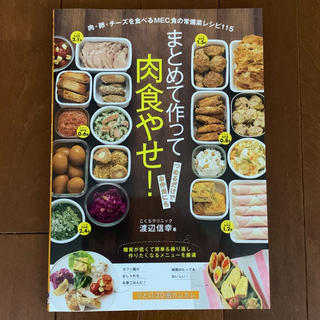 まとめて作って肉食やせ!レシピ本(住まい/暮らし/子育て)
