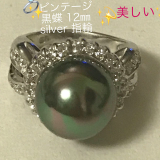 黒蝶真珠指輪 (12㎜ 925刻印 ✨キラキラcz  ビンテージ品(リング(指輪))