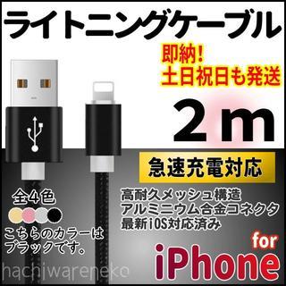 アイフォーン(iPhone)のiPhone 充電器ケーブル 2m ブラック ライトニングケーブル 充電コード(バッテリー/充電器)