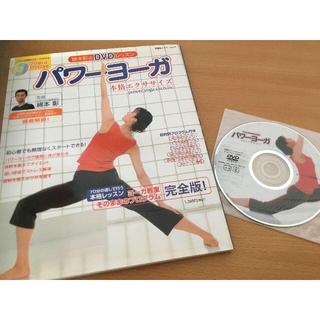 パワーヨーガ本格エクササイズ DVD付き(ヨガ)
