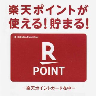 ラクテン(Rakuten)の楽天ポイントカード 新ロゴ ノーマルバージョン(カード)