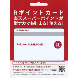 ラクテン(Rakuten)の楽天ポイントカード 旧ロゴ ノーマルバージョン(カード)