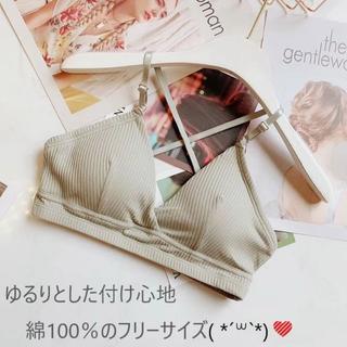 シームレス・ワイヤレスブラ コットン・綿100% フリーサイズ バッククロス カ(ブラ)