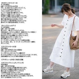 シマムラ(しまむら)のボタン付きワンピース ホワイト(ロングワンピース/マキシワンピース)
