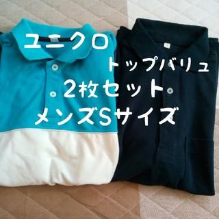 ユニクロ(UNIQLO)のメンズSサイズ2枚セット(ポロシャツ)