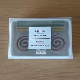 ムジルシリョウヒン(MUJI (無印良品))のラスト 無印 お香セット(お香/香炉)