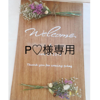P♡様専用(ウェルカムボード)