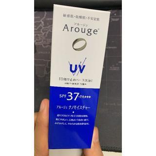 アルージェ(Arouge)のアルージェ UV 日焼け止め プロテクトビューティーアップ 25g (乳液)(乳液/ミルク)