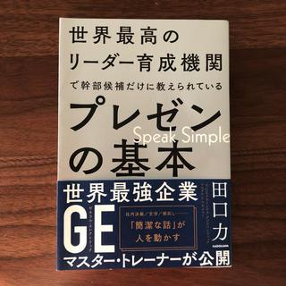 カドカワショテン(角川書店)の世界最高のリーダー育成機関で幹部候補だけに教えられているプレゼンの基本(ビジネス/経済)