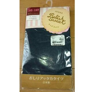 アツギ(Atsugi)のタイツ  キッズ  アツギ  125~145(靴下/タイツ)