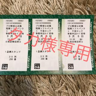 ソフトバンク(Softbank)のソフトバンクホークス vs 千葉ロッテ  9月6日 金曜日(野球)