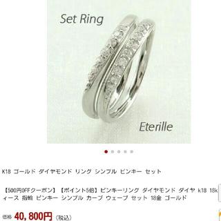 18K ピンキーリング ダイヤモンド(リング(指輪))