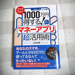 カドカワショテン(角川書店)のスマホ1台で1000万円得する!マネーアプリ超活用術(ビジネス/経済)