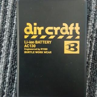 バートル(BURTLE)のバートル AC130 リチウムイオンバッテリー 【中古】(その他)
