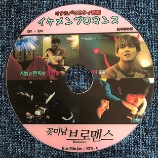 ボウダンショウネンダン(防弾少年団(BTS))の✤BTS✤イケメンブロマンス V編🌈💕(お笑い/バラエティ)