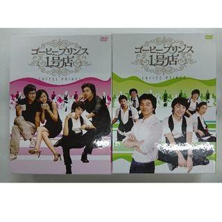 コーヒープリンス1号店 DVD-BOX 1-2セット(韓国/アジア映画)