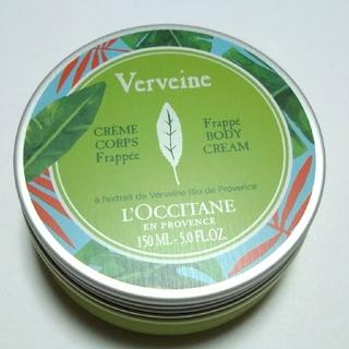 L'OCCITANE - L'OCCITANEヴァーベナ フラッペボディクリーム150mL