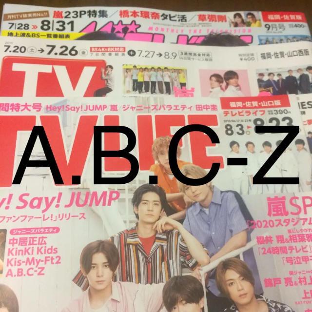 A.B.C.-Z(エービーシーズィー)のA.B.C-Z 切り抜き エンタメ/ホビーの雑誌(アート/エンタメ/ホビー)の商品写真