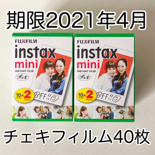 フジフイルム(富士フイルム)の即購入ok チェキフィルム 40枚 新品 外箱なし 中身のみ(その他)