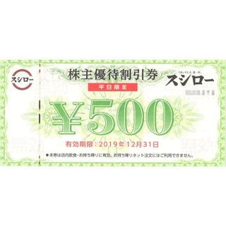 スシロー 株主優待 平日限定割引券 500円 × 10枚 2019年12月31日(レストラン/食事券)