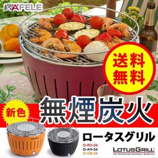 今だけ値下げ   オシャレ LotusGrill #G-OR-34NC グリーン(調理器具)