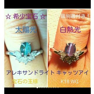 ☆希少宝石☆アレキサンドライト キャッツアイ ダイヤリング K18WG(リング(指輪))