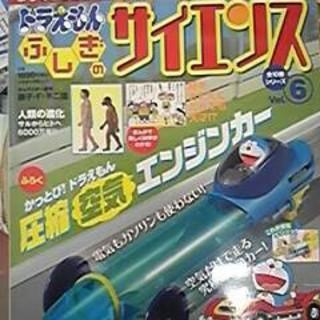 ショウガクカン(小学館)のドラえもん ふしぎのサイエンス  ボリューム6 (知育玩具)