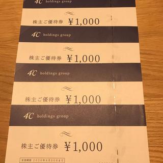 ヨンドシー(4℃)の4°C 株主優待券(ショッピング)