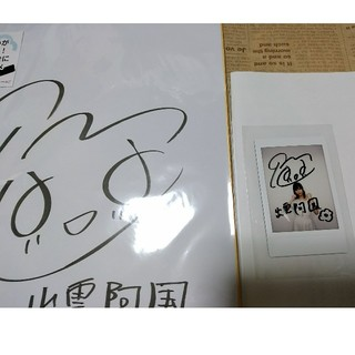 ☆チノ様専用☆水瀬いのり 直筆サイン ポラロイド写真 + 直筆サイン色紙 (サイン)