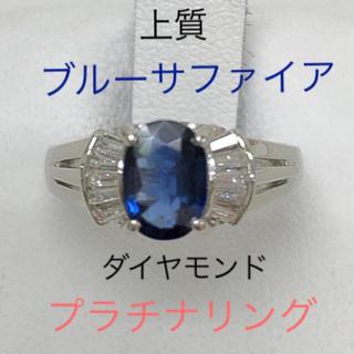 上質 ブルー サファイア ダイヤモンド  プラチナ リング(リング(指輪))