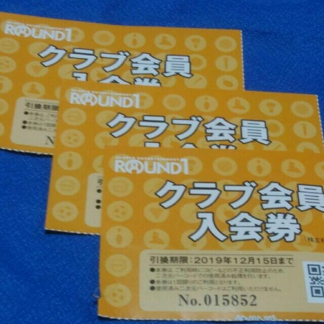 ラウンドワン株主優待クラブカード引き換え券 チケットの施設利用券(ボウリング場)の商品写真