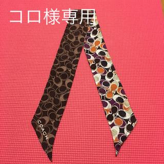 コーチ(COACH)のコーチスカーフ(バンダナ/スカーフ)