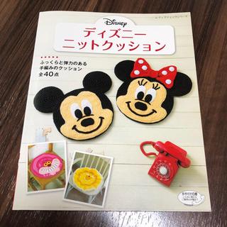 ディズニー(Disney)のディズニーニットクッション (クッション)