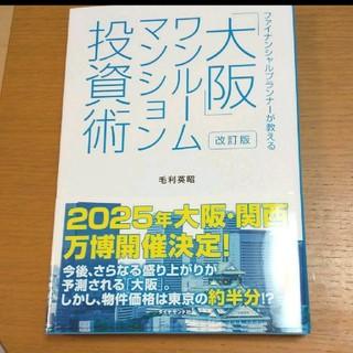 ダイヤモンドシャ(ダイヤモンド社)の改訂版 大阪 ワンルームマンション投資術 ファイナンシャルプランナーが教える(ビジネス/経済)