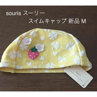 スーリー(Souris)のsouris スーリー スイムキャップ 水泳帽 新品 M(52-56cm)(帽子)