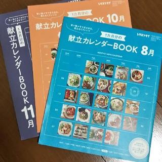 1ヶ月分の献立カレンダーBOOK(料理/グルメ)
