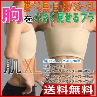 選べる3色5サイズ 胸を小さく見せるブラ キャミソール ストラップ付 肌 D70(ブラ)