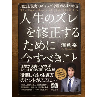 カドカワショテン(角川書店)の人生のズレを修正するために今すべきこと(ビジネス/経済)