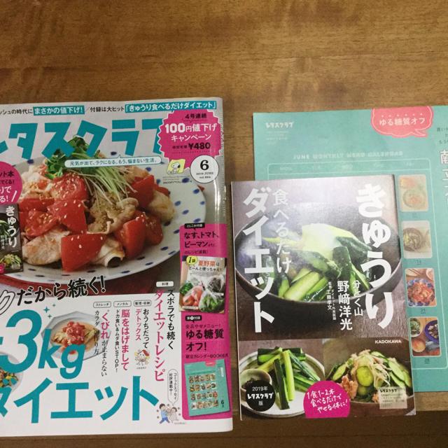 角川書店(カドカワショテン)のレタスクラブ6月号 エンタメ/ホビーの雑誌(料理/グルメ)の商品写真
