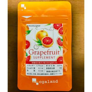 グレープフルーツサプリ(口臭防止/エチケット用品)