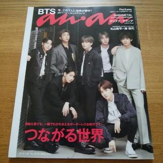 ボウダンショウネンダン(防弾少年団(BTS))のBTS  an・an  NO.2158 (表紙 通常版)(ファッション)