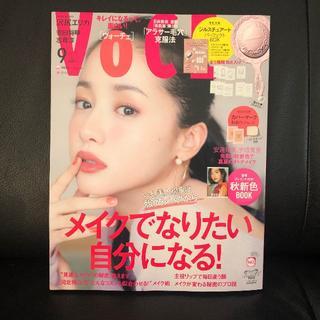 未読(店頭未陳列)★VOCEヴォーチェ2019年9月号【最新】本誌のみ(抜け無し(美容)