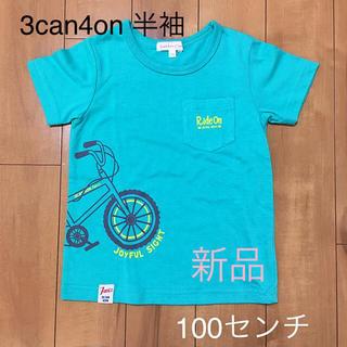 サンカンシオン(3can4on)の3can4onの半袖シャツ 100センチ(Tシャツ/カットソー)