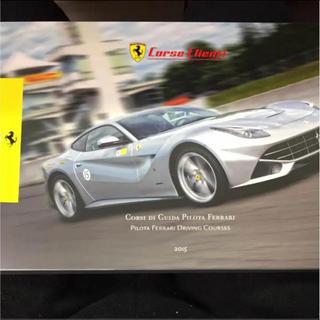 フェラーリ(Ferrari)のフェラーリ  カタログ(カタログ/マニュアル)