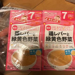 ワコウドウ(和光堂)の鶏レバーと緑黄色野菜 粉末タイプ 和光堂 ベビーフード(離乳食器セット)